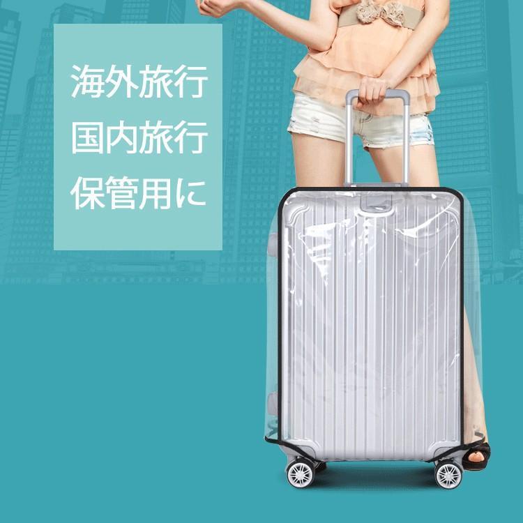 スーツケース キャリーバッグ カバー 防水 ラゲッジカバー トランク 雨 保護 傷 防止 無地 透明 旅行 トラベル レインカバー S M L 対応|travel-depart|03