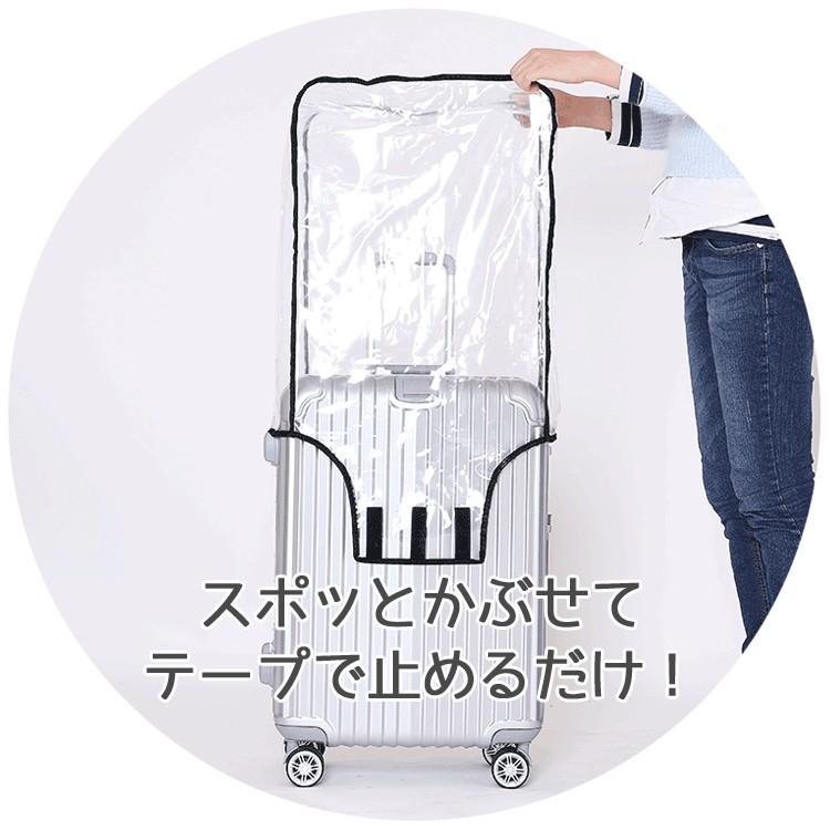 スーツケース キャリーバッグ カバー 防水 ラゲッジカバー トランク 雨 保護 傷 防止 無地 透明 旅行 トラベル レインカバー S M L 対応|travel-depart|04
