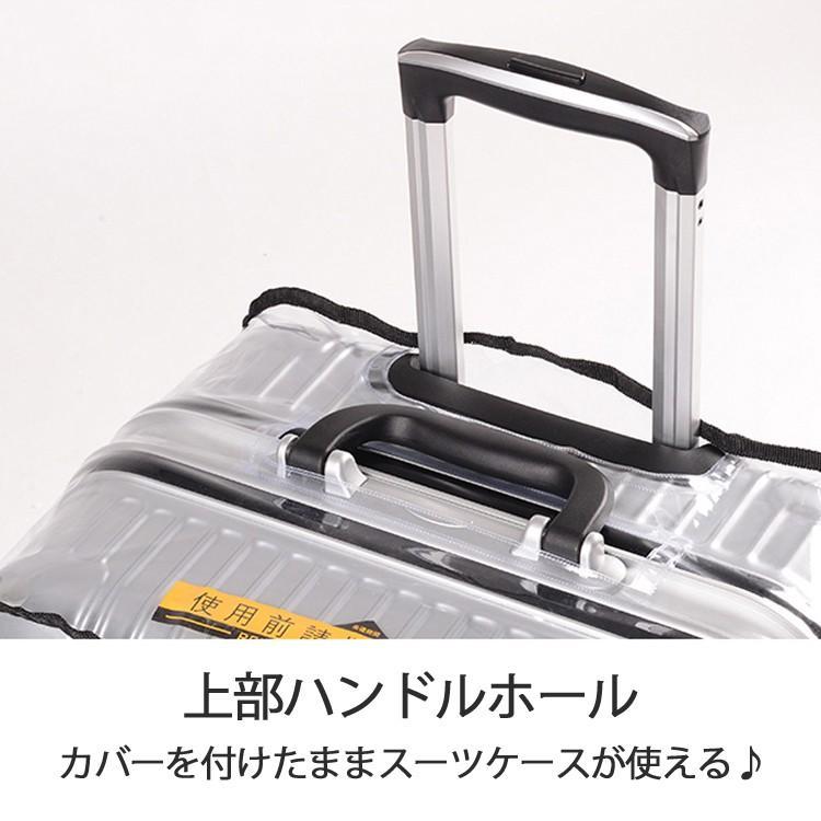 スーツケース キャリーバッグ カバー 防水 ラゲッジカバー トランク 雨 保護 傷 防止 無地 透明 旅行 トラベル レインカバー S M L 対応|travel-depart|05