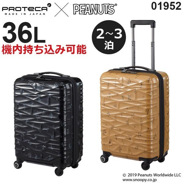プロテカ スーツケース ココナ ピーナッツエディション (36L) キャスターストッパー付き ファスナータイプ 2〜3泊用 機内持ち込み可能 01952