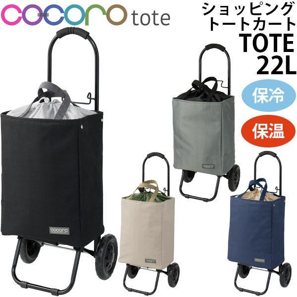 REP cocoro レップ コ・コロ 2WAYタイプ ショッピングトートカート TOTE トート travel-goods-toko