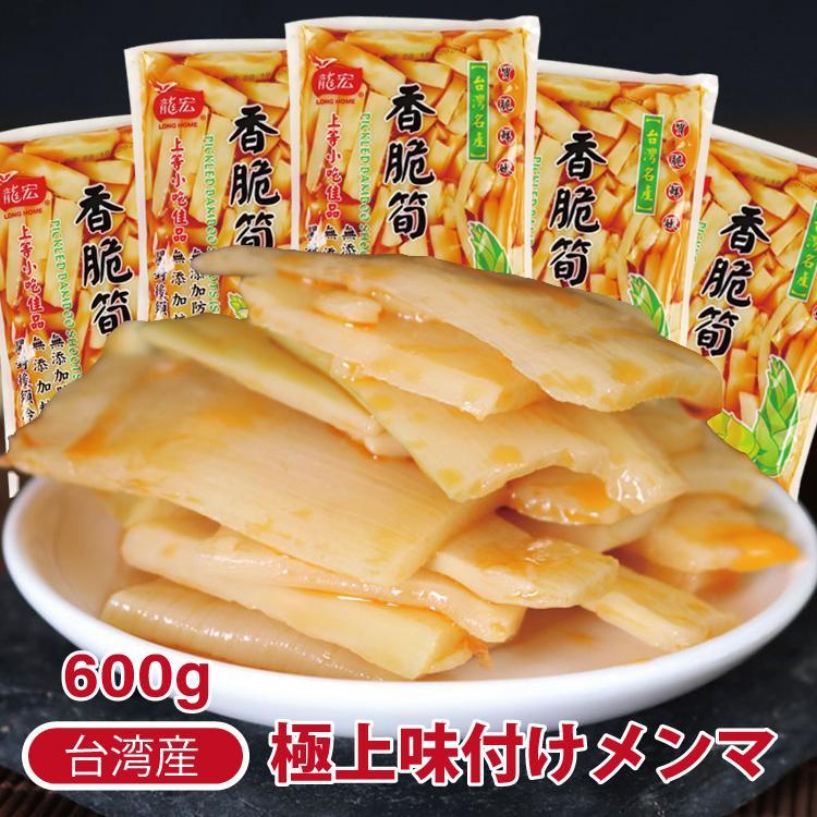 台湾産 味付けメンマ 龍宏 香脆筍(味付け筍) 袋タイプ 600g 味付けメンマ 柔らか味付メンマ 味付け筍 味付けたけのこ 台湾お土産 おつまみ おかず|travelplus-jp