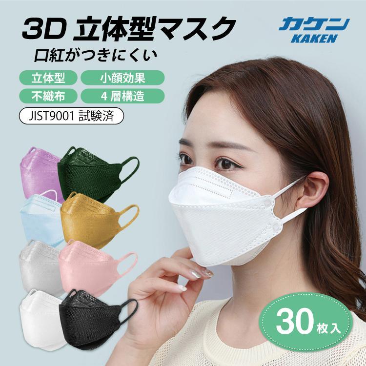 マスク 不織布 マスク KF94 30枚セット 個包装 3D 立体構造 4層構造 使い捨てマスク 柳葉型 口紅つきにくい メガネ曇り軽減 レディース 小顔効果 男女兼用|travelplus-jp