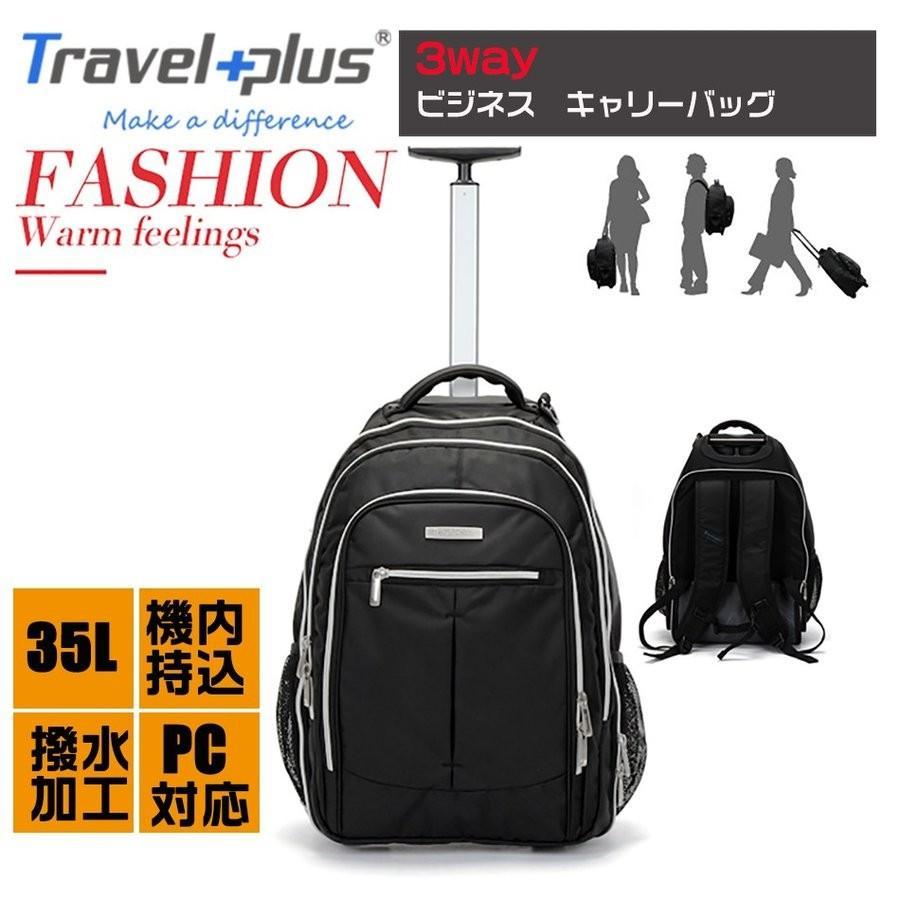 キャリーバッグ ケース 機内持ち込み 軽量 スーツケース ビジネス出張 旅行鞄 かばん ブラック travelplus Sサイズ tp8502-A|travelplus-jp