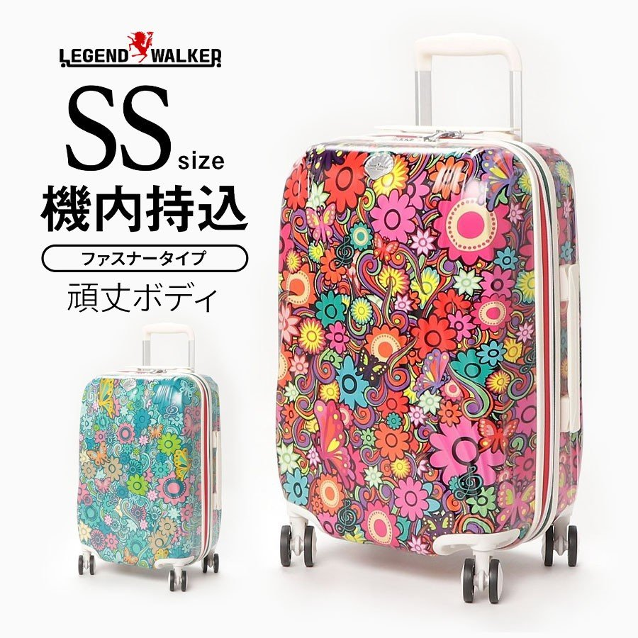 機内持ち込み対応花柄スーツケース