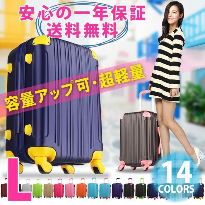 スーツケース キャリーケース キャリーバッグ トランク 大型 軽量 Lサイズ 特大 LL おしゃれ 静音 ハード ファスナー 女性 5082-70|travelworld