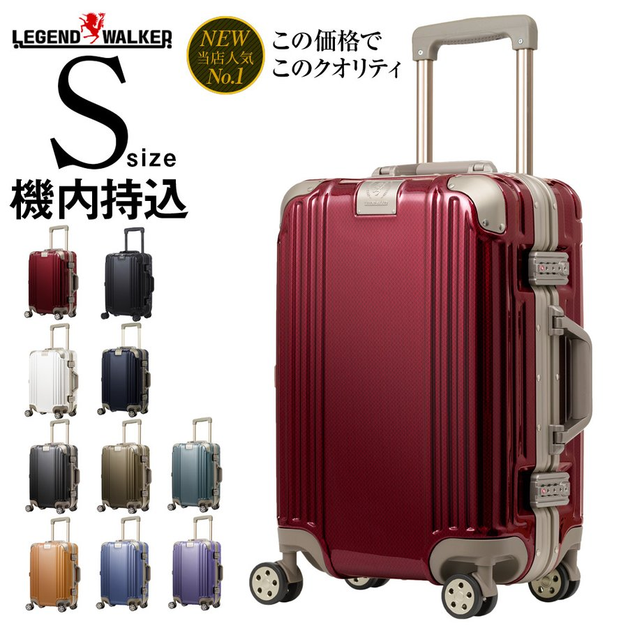 スーツケース キャリーケース キャリーバッグ トランク 小型 機内持ち込み 軽量 おしゃれ 静音 ハード フレーム ビジネス 8輪 5509-48 travelworld