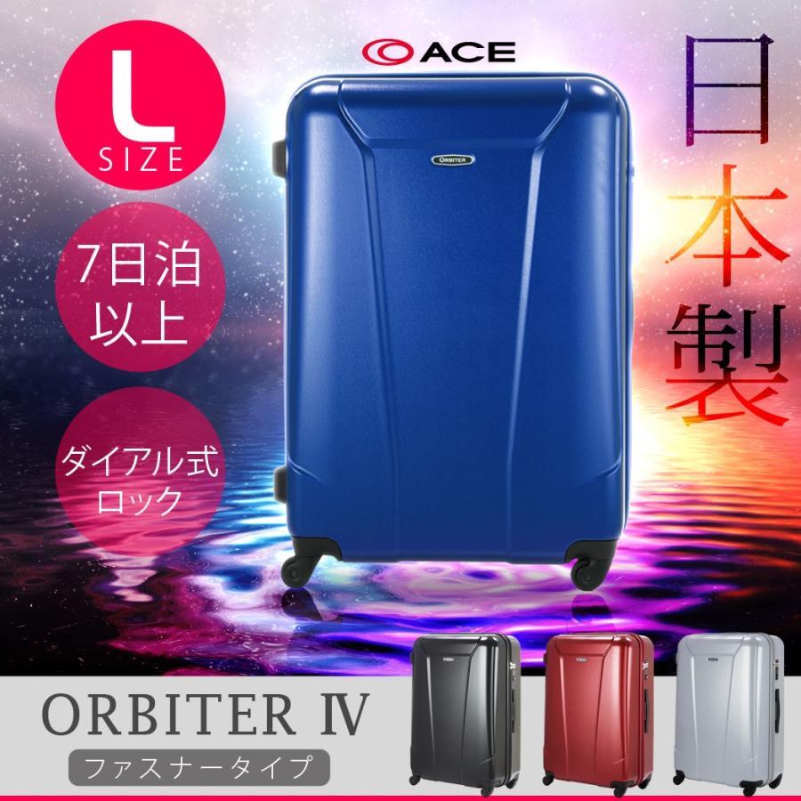 適切な価格 スーツケース キャリーケース キャリーバッグ エース 中型 軽量 Mサイズ おしゃれ 静音 ORBITER4 ハード フレーム AE-04033, 見事な 2f298501