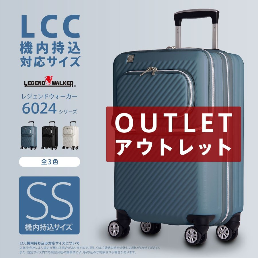 アウトレット スーツケース キャリーケース キャリーバッグ トランク 小型 機内持ち込み 軽量 おしゃれ 静音 ファスナー ビジネス パソコン収納 B-6024-48 travelworld