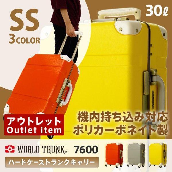 アウトレット トランクケース アンティーク おしゃれ かわいい レトロ 機内持ち込み 小型 キャリーケース スーツケース B-7600-46