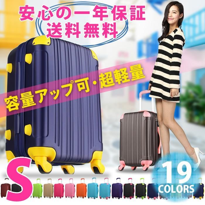 スーツケース キャリーケース キャリーバッグ トランク 小型 軽量 Sサイズ おしゃれ 静音 ハード ファスナー 拡張 5082-55|travelworld