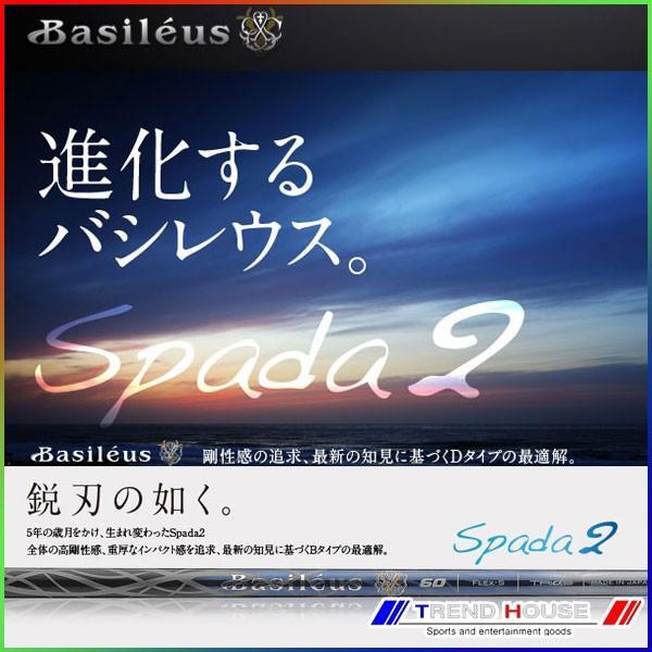 取寄せ商品 代引き不可:発送7営業日前後 バシレウス スパーダ2 50 ドライバー用シャフト/ Basilus Spada2 50