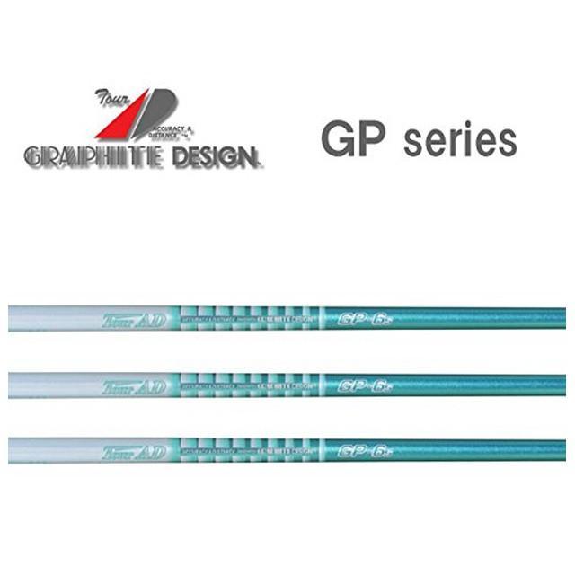 取寄せ商品 代引き不可:発送7営業日前後 グラファイトデザイン ツアーAD シャフト / Graphite Design Tour AD GP-8 shaft