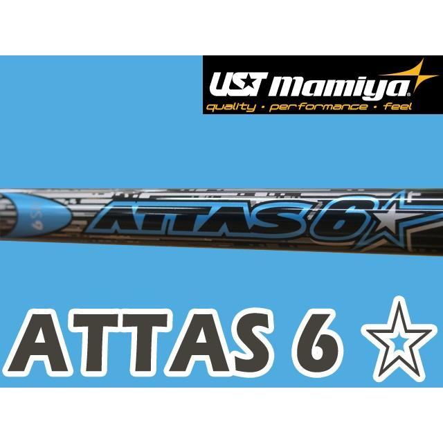 取寄せ商品 代引き不可:発送7営業日前後 マミヤ アッタスロックスター シャフト / Mamiya-OP ATTAS6☆ 6 shaft