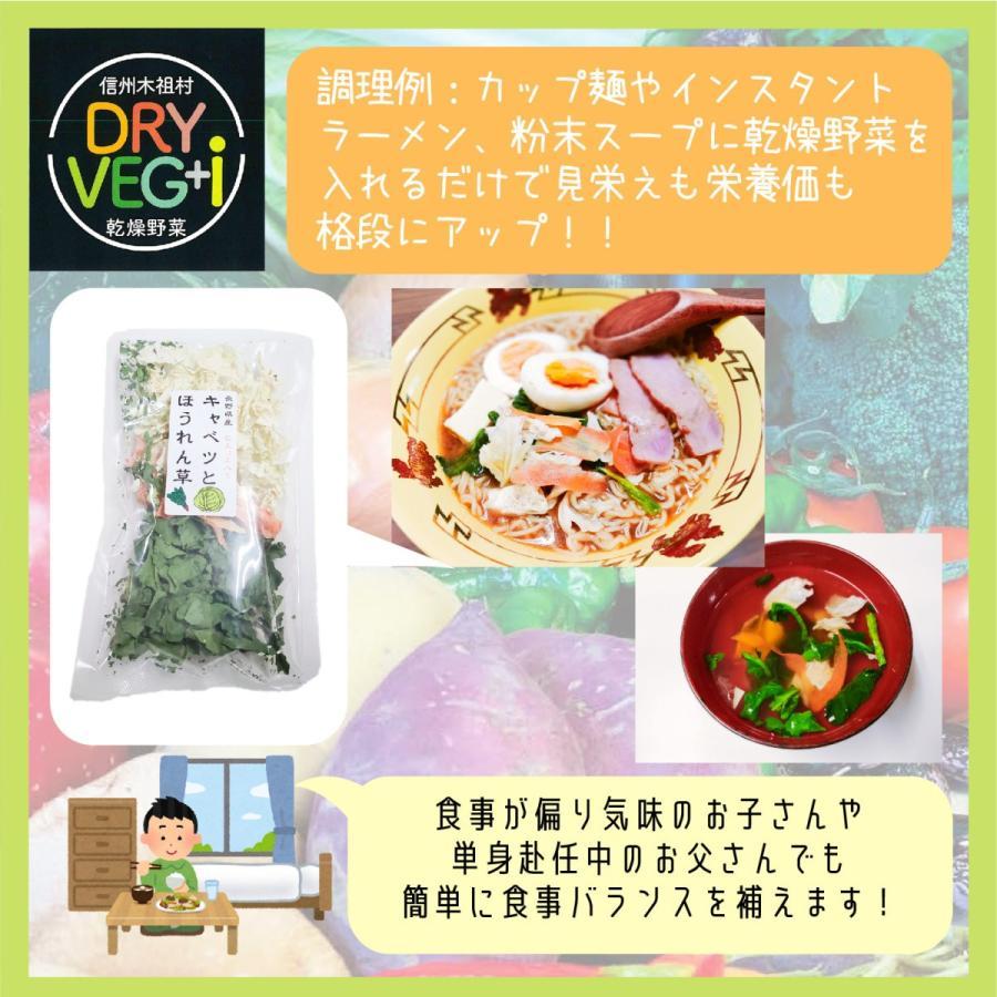 乾燥 野菜 栄養