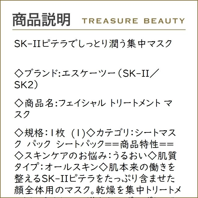 SK2 フェイシャル トリートメント マスク    1枚 (シートマスク・パック) エスケーツー SK-II... treasurebeauty 02