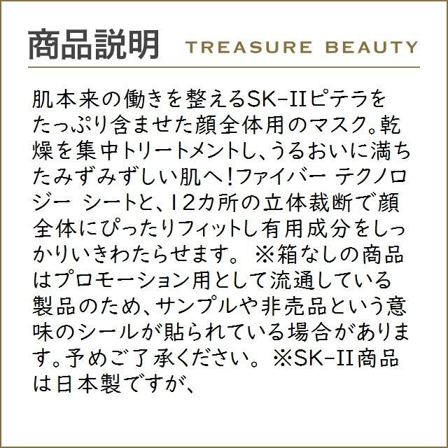 SK2 フェイシャル トリートメント マスク    1枚 (シートマスク・パック) エスケーツー SK-II... treasurebeauty 03