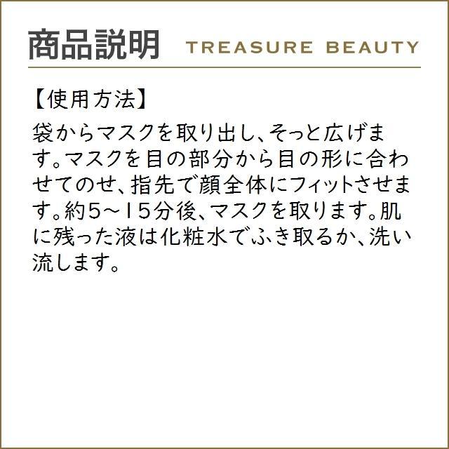 SK2 フェイシャル トリートメント マスク    1枚 (シートマスク・パック) エスケーツー SK-II... treasurebeauty 06