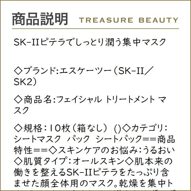 【送料無料】SK2 フェイシャル トリートメント マスク    10枚(箱なし) (シートマスク・パ...|treasurebeauty|02
