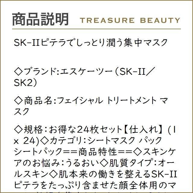 【送料無料】SK2 フェイシャル トリートメント マスク   お得な24個セット 1枚 x 24 (シート...まとめ買い treasurebeauty 02