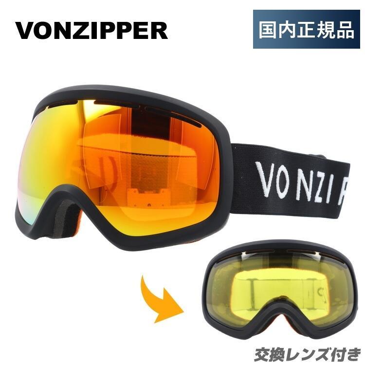 ボンジッパー スキーゴーグル スノーゴーグル スカイラボ ミラーレンズ レギュラーフィット VONZIPPER SKYLAB GMSNLSKY BFC