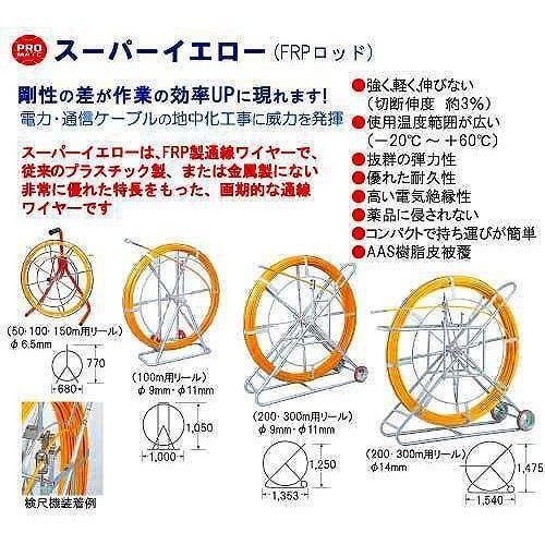 マーベル PROMATE プロメイト スーパーイエロー リール付 E-4152R 直送品