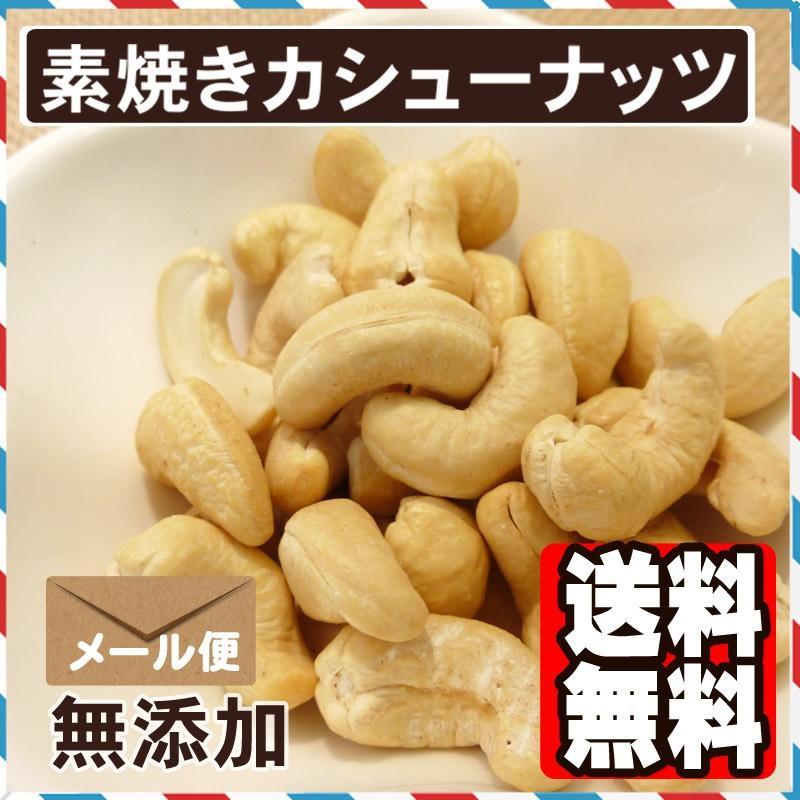 素焼きカシューナッツ1kg【送料無料】|treemark2