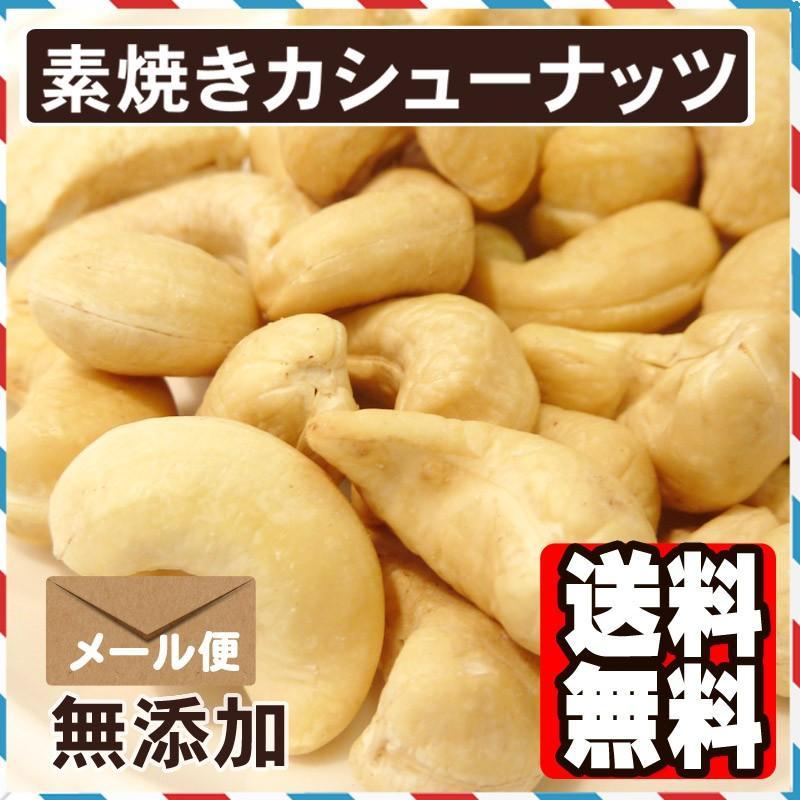 素焼きカシューナッツ1kg【送料無料】|treemark2|03