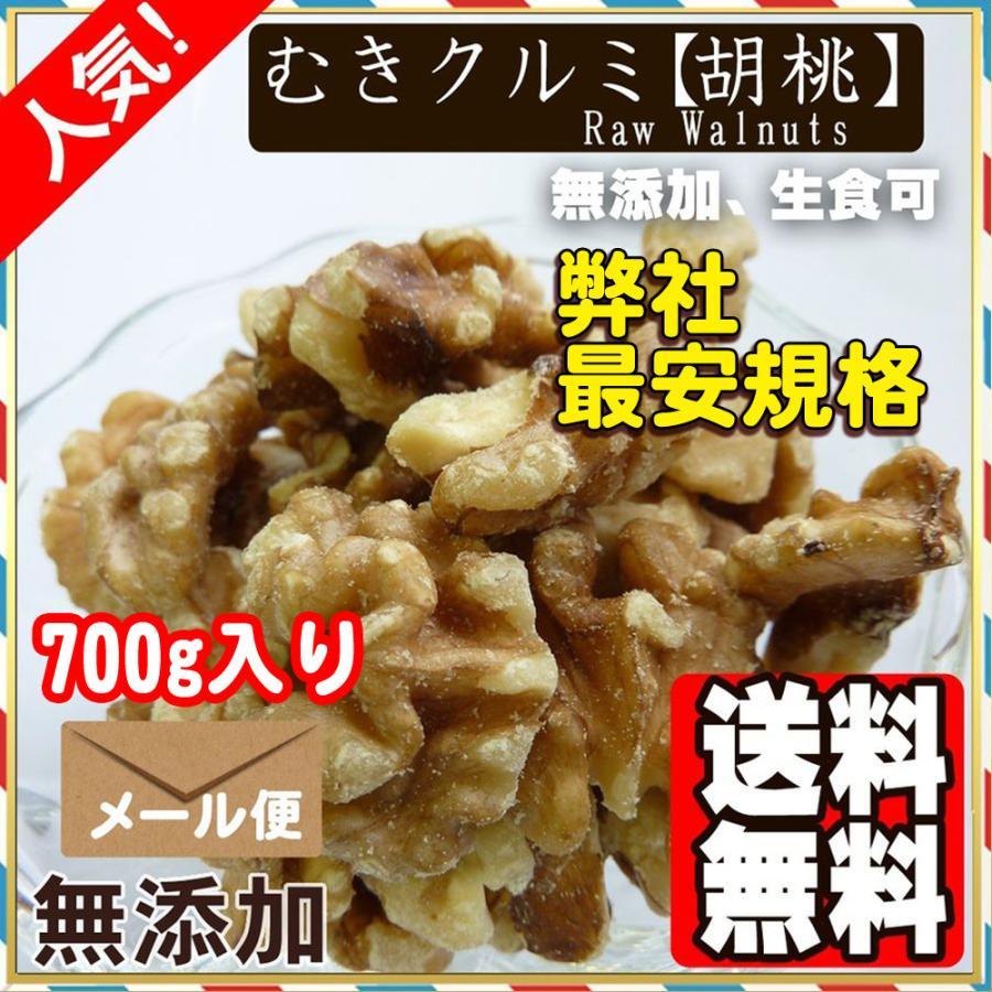 生 くるみ 700g むき クルミ 胡桃 ナッツ 送料無料 treemark2