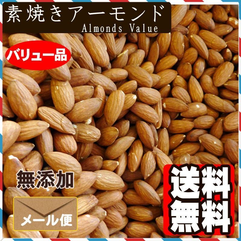 バリュー品 素焼き アーモンド 1kg 食塩無添加 植物油不使用 ナッツ おやつ おつまみ treemark2 02