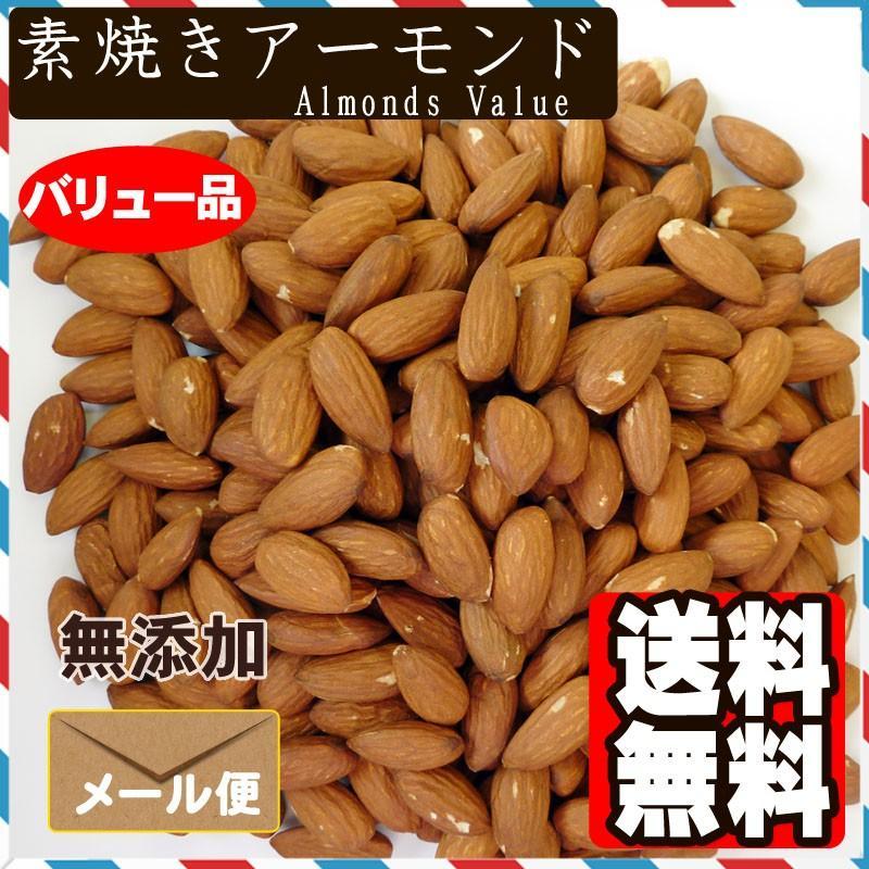バリュー品 素焼き アーモンド 1kg 食塩無添加 植物油不使用 ナッツ おやつ おつまみ treemark2 04