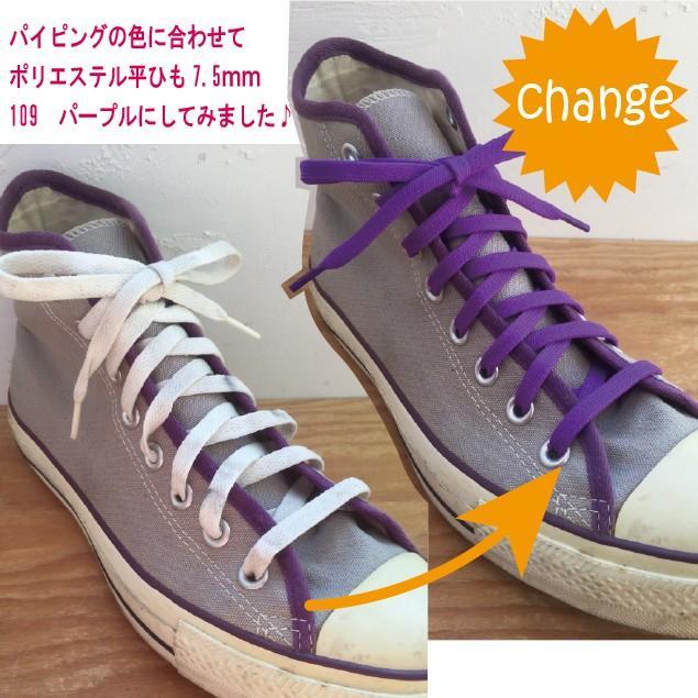靴ひも プラセル ポリエステル平紐7.5mm(60cm/70cm/80cm/90cm/100cm)靴紐 靴ヒモ くつ紐 シューレース|treetop-shoes|02