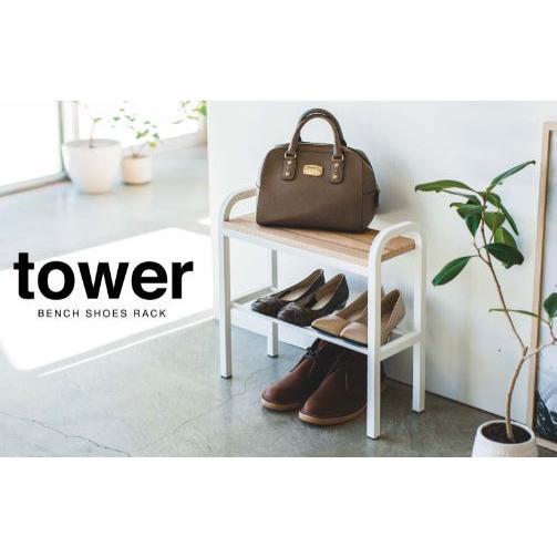 玄関 スツール ベンチ シューズラック タワー tower ホワイト  スリッパラック 立ちやすい  いす イス 椅子 靴 シューズ 収納 山崎実業 |trefle