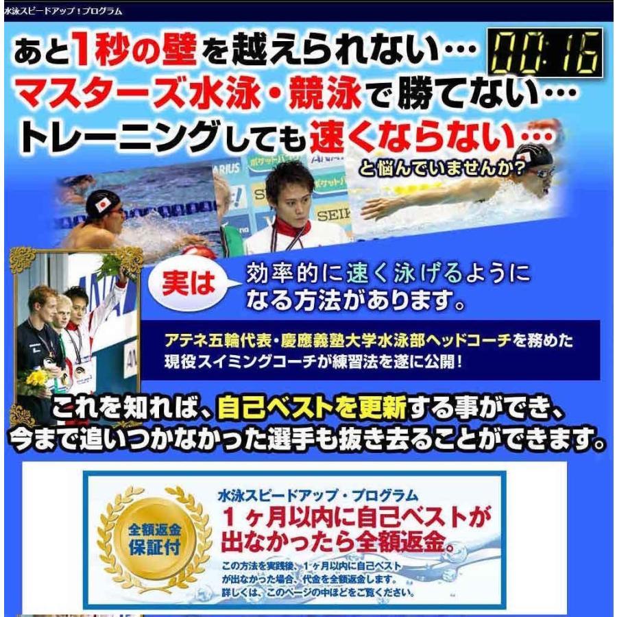水泳スピードアップ・プログラムDVD 水泳タイム縮める練習 水泳タイム伸ばす方法 元オリンピック日本代表森隆弘監修 ゴーグル キャップ|trendaqua