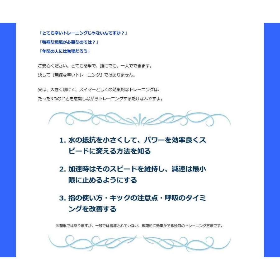 水泳スピードアップ・プログラムDVD 水泳タイム縮める練習 水泳タイム伸ばす方法 元オリンピック日本代表森隆弘監修 ゴーグル キャップ|trendaqua|03