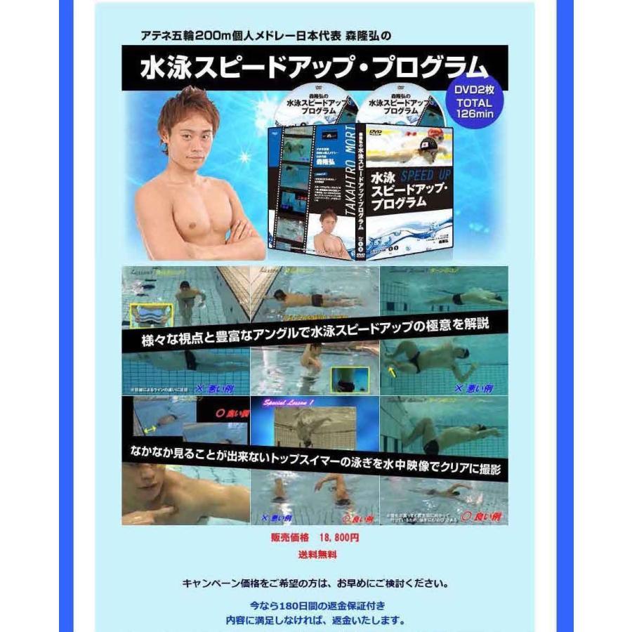 水泳スピードアップ・プログラムDVD 水泳タイム縮める練習 水泳タイム伸ばす方法 元オリンピック日本代表森隆弘監修 ゴーグル キャップ|trendaqua|06