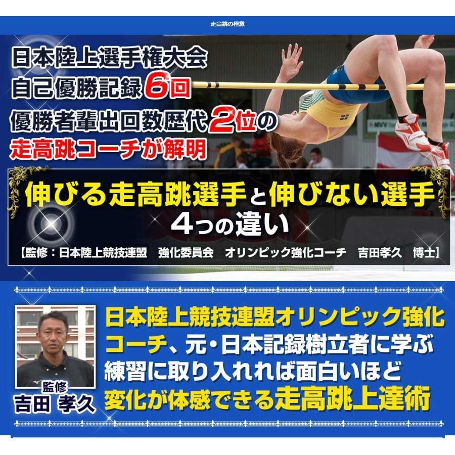 走高跳の極意、日本陸上競技連盟オリンピック強化コーチ、元・日本記録保持者吉田孝久監修DVD 走り高跳び スパイク マット trendaqua