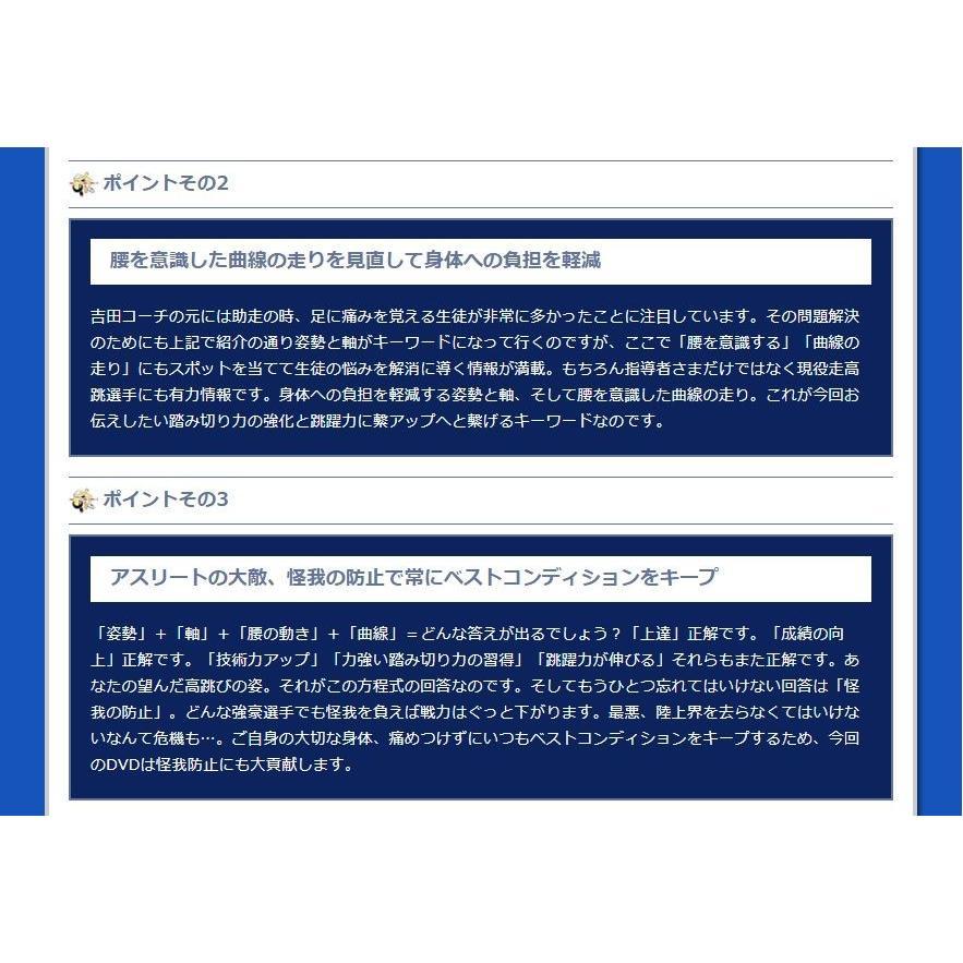 走高跳の極意、日本陸上競技連盟オリンピック強化コーチ、元・日本記録保持者吉田孝久監修DVD 走り高跳び スパイク マット trendaqua 04