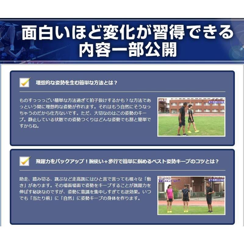 走高跳の極意、日本陸上競技連盟オリンピック強化コーチ、元・日本記録保持者吉田孝久監修DVD 走り高跳び スパイク マット trendaqua 05