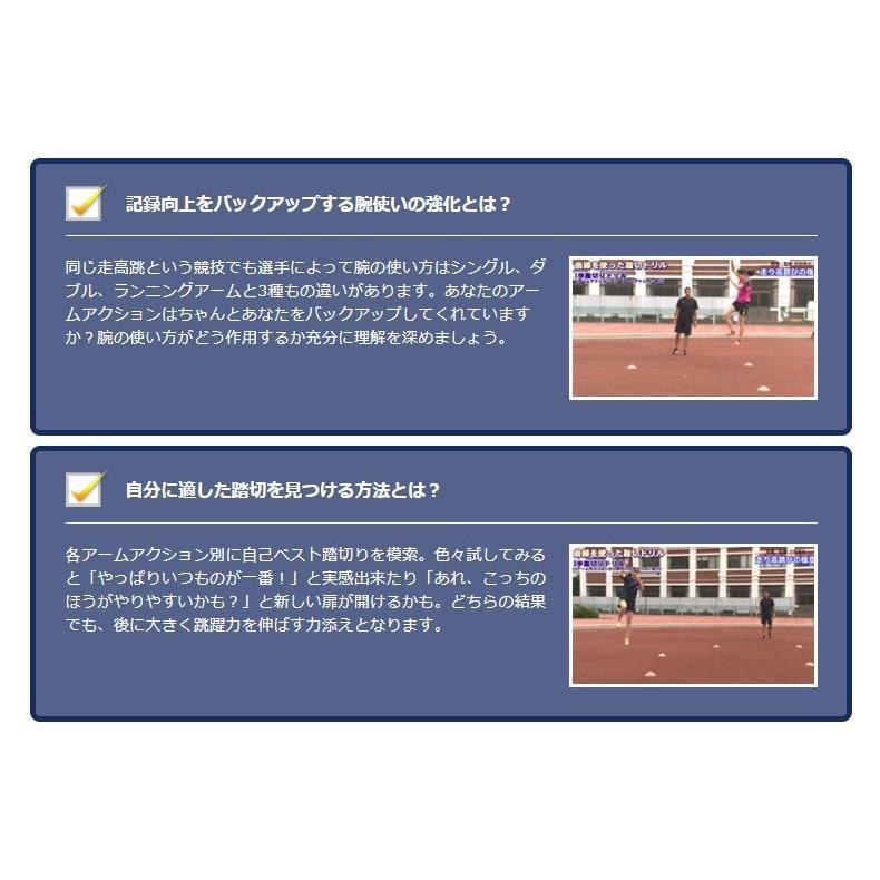 走高跳の極意、日本陸上競技連盟オリンピック強化コーチ、元・日本記録保持者吉田孝久監修DVD 走り高跳び スパイク マット trendaqua 07