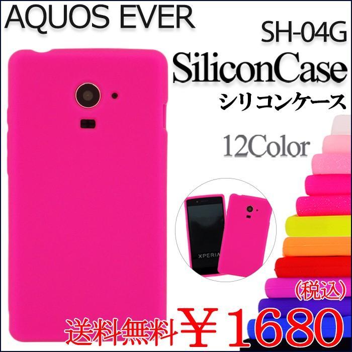 AQUOS EVER SH-04G シリコン ケース カバー sh04g SH04Gケース SH04G ...