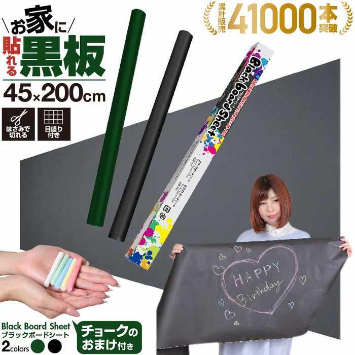 ブラックボードシート 壁 黒板 張って 便利 シートタイプ 2m×45cm 5本のチョーク付き ウォールステッカー お絵かき 子供部屋 会議室 看板|trendst