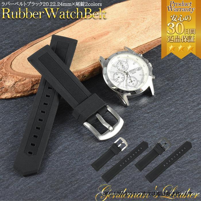 時計ベルト ラバ− シリコン 黒 ブラック 革 レザー 20mm 22mm 24mm 腕時計ベルト 替え 時計 腕時計 バンド ベルト 男性 かっこいい シンプル カジュアル 紳士|trendst