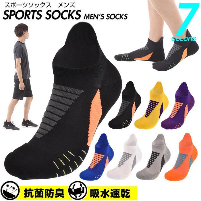 スポーツソックスメンズ 靴下 ソックス メンズ フリーサイズ ワンポイント マラソン ランニング ジョギング シンプル かっこいい 普段使い|trendst