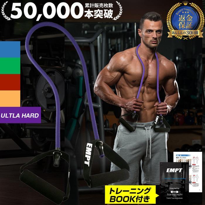 トレーニングチューブ ウルトラハード トレーニングチューブ フィットネスチューブ ハード 筋トレ フィジカル 肩 背中 腰 腕 胸  筋肉 体幹ストレッチ チューブ|trendst