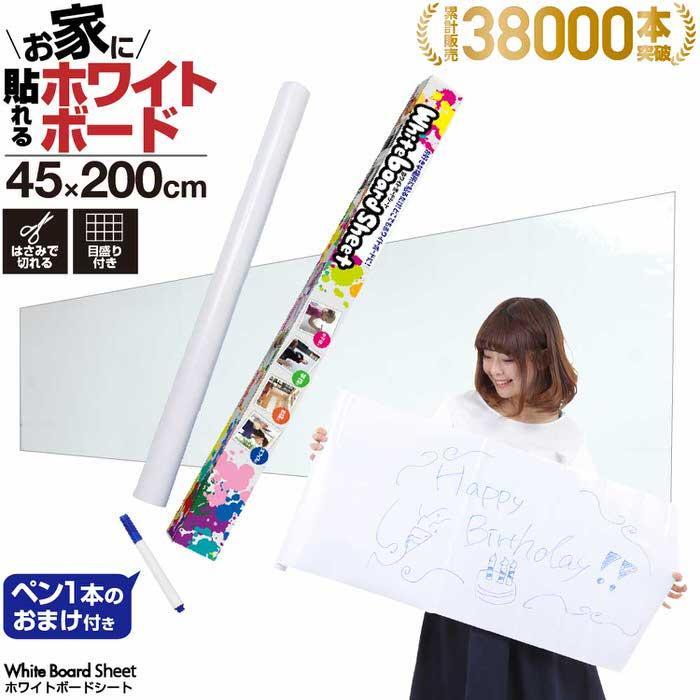 ホワイトボードシート 壁 張って 便利 シートタイプ ホワイトボード 2m×45cm 大判 ウォールステッカー お絵かき 看板 trendst
