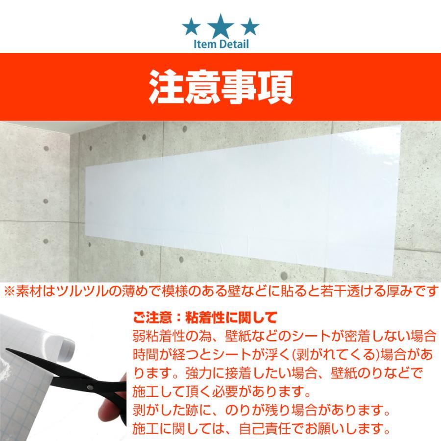 ホワイトボードシート 壁 張って 便利 シートタイプ ホワイトボード 2m×45cm 大判 ウォールステッカー お絵かき 看板 trendst 14