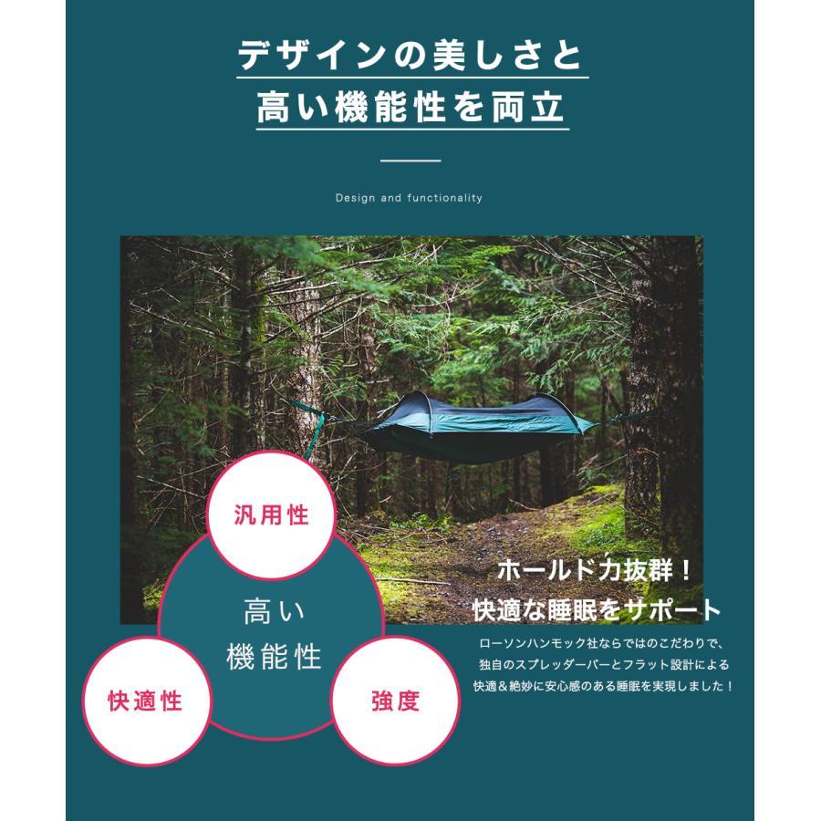 ローソンハンモック ブルー・リッジキャンピングハンモック 2021モデル【日本正規品】ハンモック ソロ テント Lawson Hammock Blue Ridge Camping Hammock|trente-trois|04