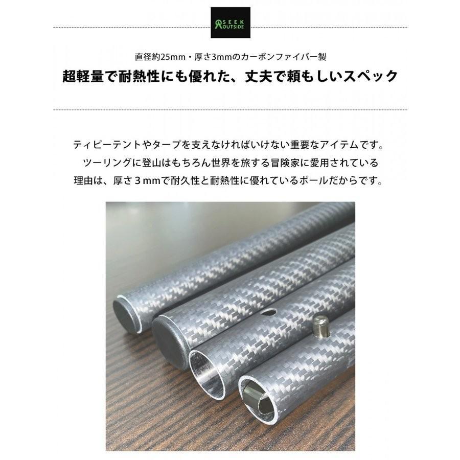 カーボンファイバーポール/レッドクリフ用 センターポール Carbon Pole for Redcliff  Seekoutside|trente-trois|02