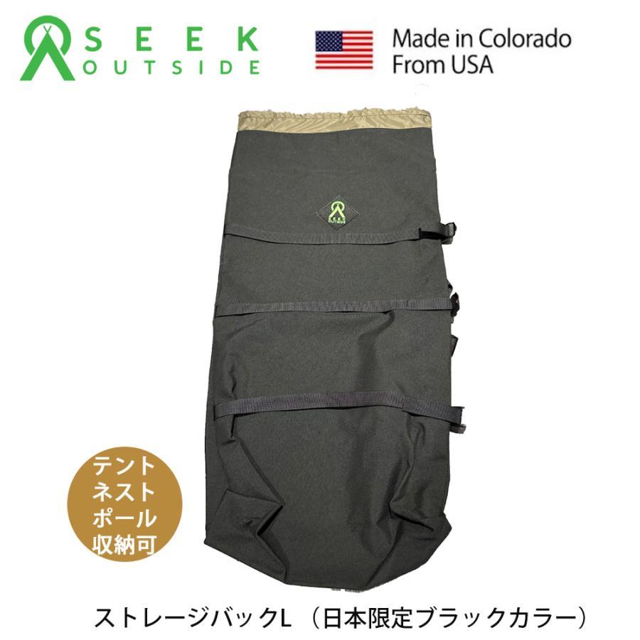 ストレージバックLサイズ シマロン/レッドクリフ用 Storage Bag for Cimarron/Redcliff Seekoutside trente-trois